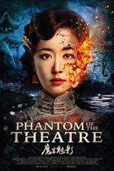 Phantom Of The Theater Movie Poster