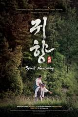 Spirits' Homecoming (Gwi-hyang) Movie Poster