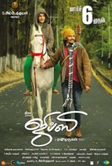 Gypsy (Tamil) Movie Poster