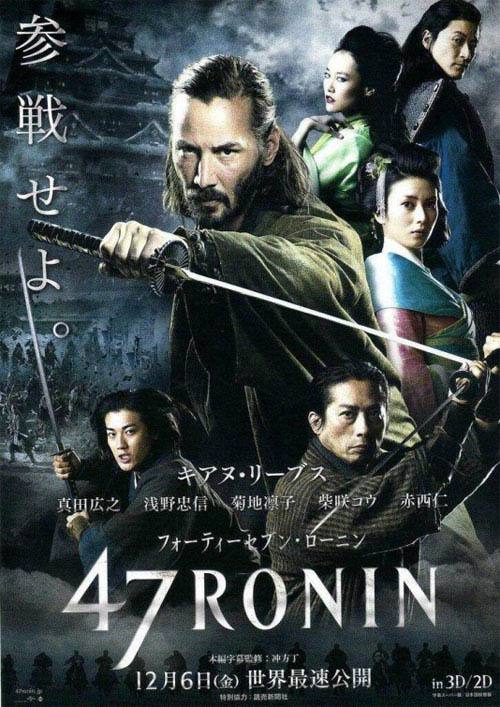 47 Ronin Photo 2 - Large