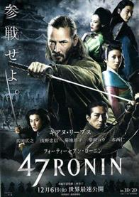 47 Ronin Photo 2