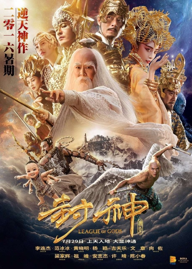 League of Gods Large Poster
