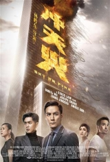 Sky on Fire Movie Poster