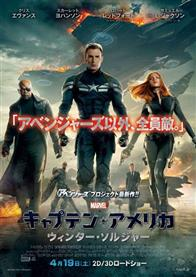 Captain America: The Winter Soldier Photo 18