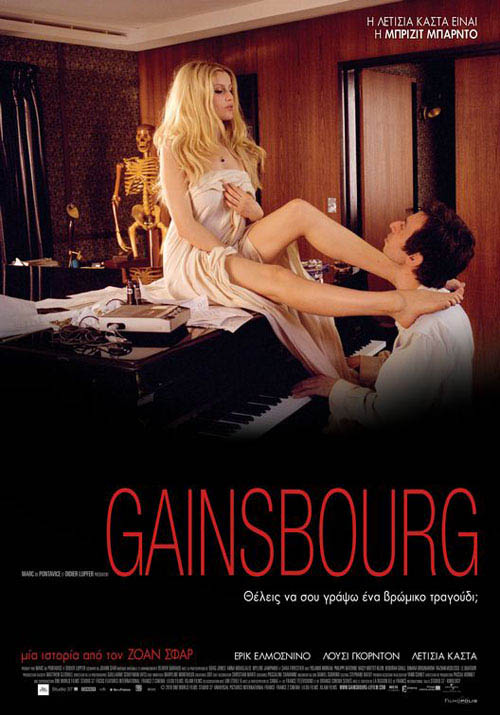 Gainsbourg Photo 2 - Large