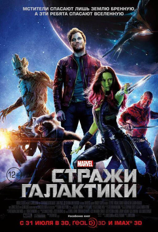 Guardians of the Galaxy Photo 21 - Large