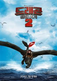 How to Train Your Dragon 2 Photo 11